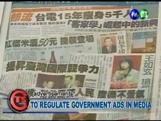 To Regulate Government Ads in Media