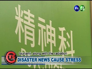 DISASTER COVERAGE CAUSES STRESS IN VIEWERS