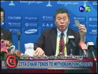 CTTA CHAIR TENDS TO WITHDRAW YANG'S CASE