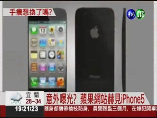 iPhone5長這樣... 蘋果意外曝光?