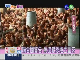 POSSIBLE RESURGENCE OF H5N1