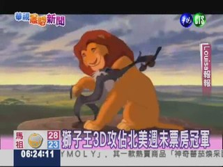 """""""LION KING"""" REIGNED US BOX OFFICE"""