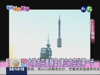 """CHINA SET TO LAUNCH SPACECRAFT """"TIANGONG 1"""""""