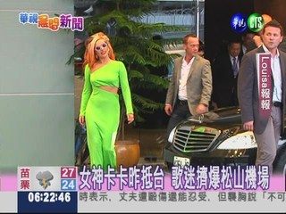 LADY GAGA GREETS LITTLE MONSTERS IN TW