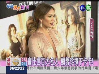 JLO NAMED THE MOST POWERFUL CELEBRITY