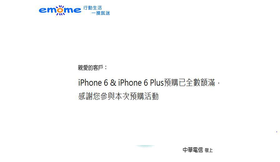 iphone6預購塞爆 46分鐘賣光 | 華視新聞