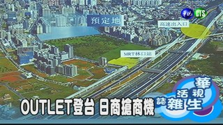 OUTLET登台 日商搶商機