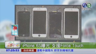 iPhone 6S曝光 支援Force Touch