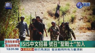 ISIS首發布! 中文聖戰宣傳歌