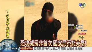 """ISIS鎖定69台人? """"黑名單""""曝光"""