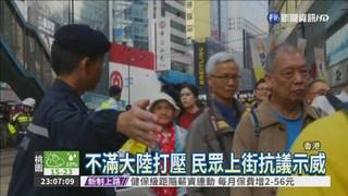 反對中介入自治 香港多人示威