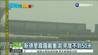 印度霧霾 新德里取消350航班!
