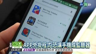 逾250款手機APP 恐害隱私曝光