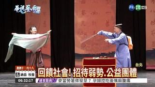 臺北曲藝團25年 月月推新作