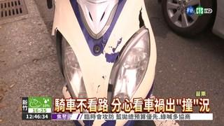 好奇看死亡車禍 騎士險撞警