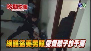 【晚間搶先報】盜網路帥哥照 鎖定單身女詐騙