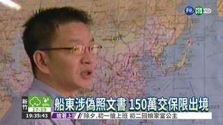 運油到北韓? 台船東150萬交保