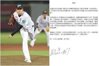 遭週刊爆料婚外情 鄭承浩發聲明道歉