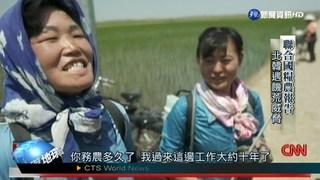 聯合國報告指出 北韓嚴重饑荒