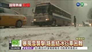 紐約暴風雪 交通大亂學校停課