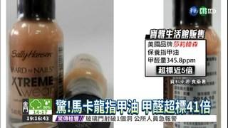 7成指甲油甲醛超標 擦多恐致癌