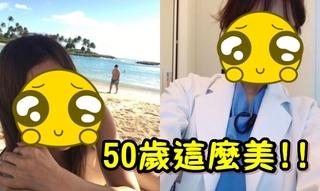 """凍齡! 美女牙醫自拍爆紅 上節目曝""""已50歲"""""""