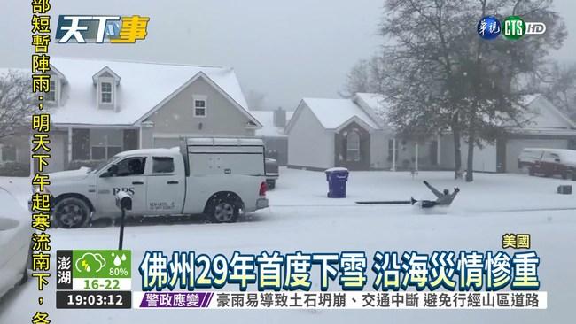 炸彈氣旋殺人! 美東暴雪已20死