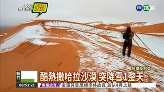 罕見冷氣團襲 撒哈拉沙漠降雪