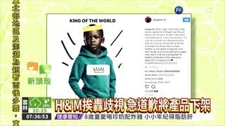 H&M挨轟歧視 急道歉將產品下架