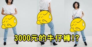 時尚? 一條5000元的牛仔褲 竟然長這樣