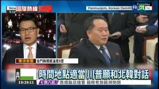 川普:適當時機 願和北韓對話