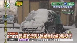 日本大風雪 JR列車受困11小時