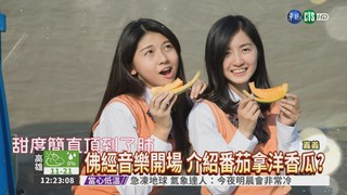 無厘頭宣傳! 賣番茄播放洋香瓜