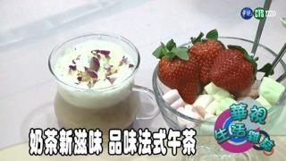 奶茶新滋味 品味法式午茶