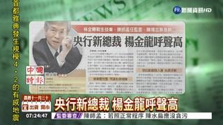 央行新總裁 楊金龍呼聲高