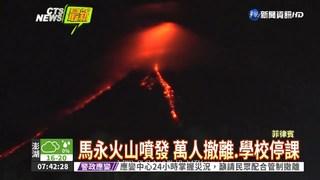 菲國馬永火山噴發 1.2萬人急撤