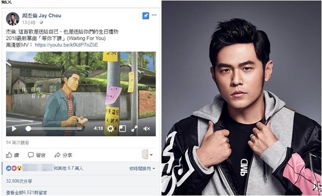【影】周董39歲生日推新單曲 《等你下課》粉絲聽到落淚 | 華視新聞