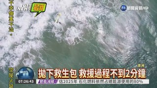 全球首例! 無人機大海救2少年