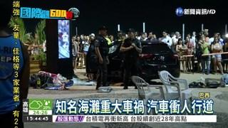 海灘恐怖車禍! 汽車撞死嬰15傷