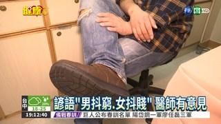 男抖窮.女抖賤? 醫:抖腳更健康