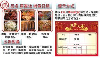 """北市祭年貨標示新制 散裝食品要增加""""補貨日期"""""""