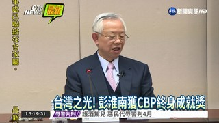 好威! 彭淮南獲CBP終身成就獎
