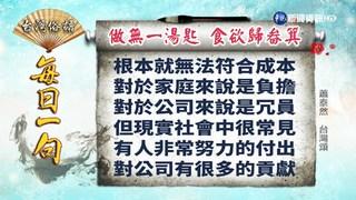 《台灣俗語》每日一句「做無一湯匙  食欲歸畚箕 」