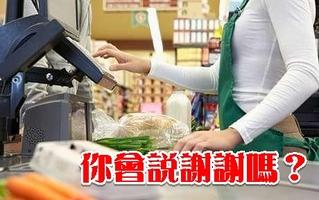 """童問""""超商店員忙又累"""" 暖媽回:所以要大聲道謝!"""