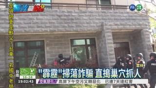 詐騙集團逃回台灣 雲警大掃蕩
