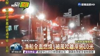 野柳漁港漁船起火 風大難撲滅!