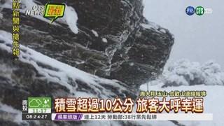 零下2度水氣夠 合歡.玉山降雪