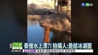 網傳泰僧湖面上行走 引發熱議
