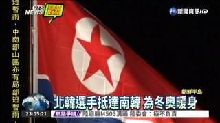 冬奧將開幕! 北韓境內爆流感