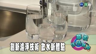創新濾淨技術 飲水新體驗